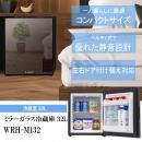1ドアミラーガラス冷蔵庫 32L WRH-M132