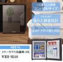【終売】1ドアミラーガラス冷蔵庫 40L WRH-M140